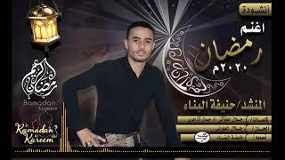 انشودة اغنم رمضان 2020