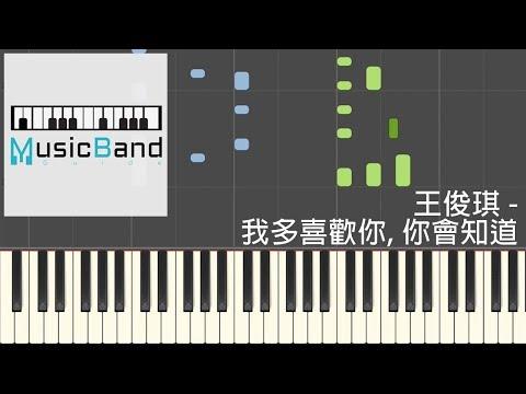 """王俊琪 - 我多喜歡你, 你會知道 - """"致我們單純的小美好"""" 推廣曲 - 鋼琴教學 Piano Tutorial [HQ] Synthesia"""