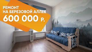 Видеообзор Ремонт однокомнатной квартиры, ЖК ГРИН ПАРК от СК БлагоДать