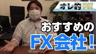 【FX口座比較】おすすめFX会社はここだ!(GMOクリック証券 DMMfx ヒロセ通商 XM)