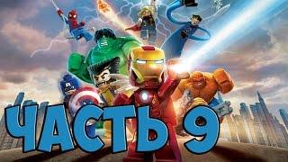 LEGO Marvel Super Heroes , прохождение часть 9 , фантастическая четверка