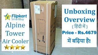 Flipkart SmartBuy Tower Air Cooler Unboxing & Quick Review in Hindi - Best Air Cooler under Rs.5000