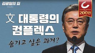 [김광일의 입] 대통령의 숨기고 싶은 과거(?) (feat. 장기표의 폭로)