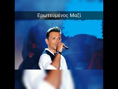 Eroteumenos mazi sou - Nikos Vertis ( 2017 )