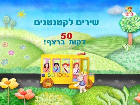 גלגלי האוטובוס ושירים נוספים לילדים