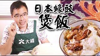 【大棧教煮】Sam 哥教路 - 蠔豉煲飯 食譜