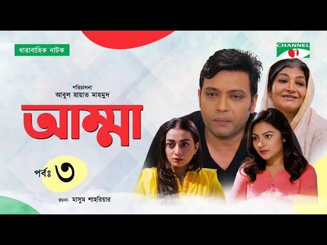 Amma | আম্মা |  Ep -3 | Bangla Drama | Salauddin Lavlu | Mishu Sabbir | Orsha | Airin | Channel i Tv