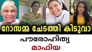 Sister Lucy Kalapura and Roman Catholic Church | Malayalam News | Sunitha Devadas