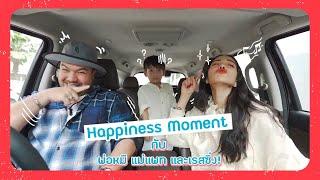 Happiness Moment กับ พ่อหมี แม่แพท และเรสซิ่ง!