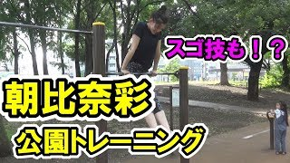 【ガチトレ!】朝比奈彩「KUNOICH」への道 朝比奈彩 検索動画 20