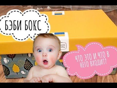 Бэби бокс обзор Пакунок маляти коробка новорожденого Украина. Baby box. Распаковка и обзор.