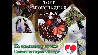 """Торт """"Шоколадная сказка"""" , вкусный торт , бисквит  легко , замечательный рецепт к чаю и праздникам"""