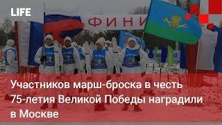 Участников марш-броска в честь 75-летия Великой Победы наградили в Москве