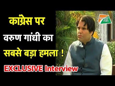 वरुण गांधी का Exclusive Interview| Bharat Tak