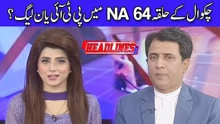 Chakwal NA 64 Special - Headline at 5 With Uzma Nauman - 13 June 2018 - Dunya News
