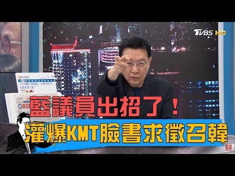 藍議員出招了!灌爆KMT臉書就是要逼黨中央徵召韓國瑜 少康戰情室 20190314