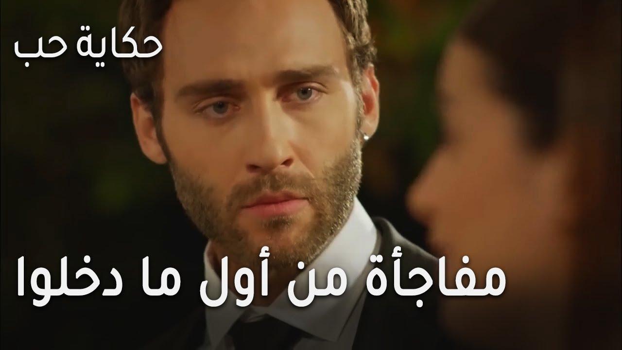 حكاية حب الحلقة 30 - مفاجأة من أول ما دخلوا الباب