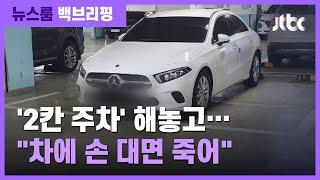 """[백브리핑] """"차에 손 대면 손해배상 10배""""…'악질 주차' 배틀? / JTBC 뉴스룸"""