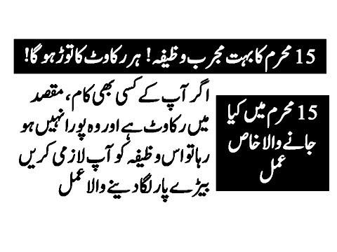 15 Muharram ka khaas wazifa har rukawat door hogi