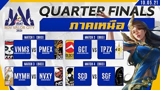 Quarter Finals Day 1 | SAT RoV Valor City 2021 ภาคเหนือ