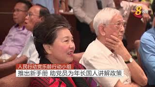 人民行动党乐龄行动小组推出新手册 助党员为年长国人讲解政策