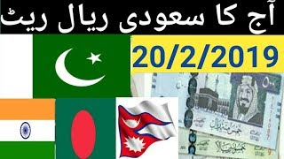Today Saudi Riyal Exchange Rate Pakistan India Currency Rate Enjaz Bank all bank 20/2/19