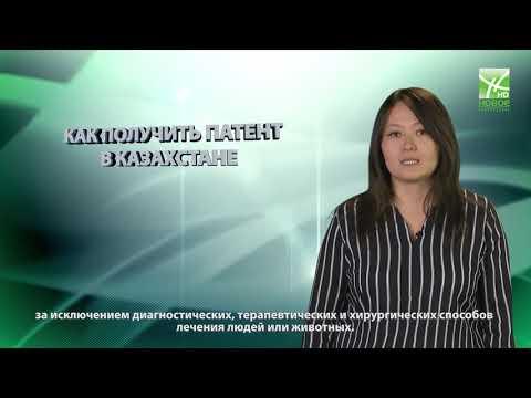 Советы юриста: как получить патент в Казахстане (часть 1)