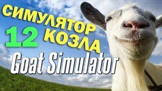 ч.12 Играю в Goat Simulator - Как летать на ракете? Как вызвать НЛО?