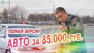 Лучшее авто за 85 т.р. Полная версия   ИЛЬДАР АВТО-ПОДБОР 2