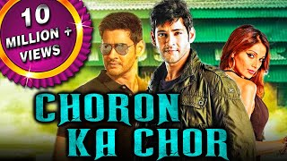 Choron Ka Chor (Takkari Donga) Hindi Dubbed Full Movie | Mahesh Babu, Bipasha Basu, Lisa Ray