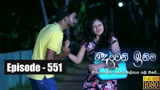 Deweni Inima | Episode 551 19th March 2019 Thumbnail