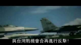 臺灣 開戰