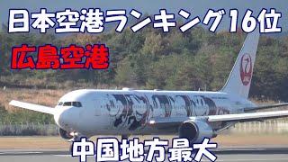 日本の空港利用者数ランキング16位 広島空港