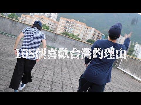 108個喜歡台灣的理由【入台正】