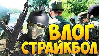 ШУТЕР ОТ ПЕРВОГО ЛИЦА В СТРАЙКБОЛ - ВЛОГ ЕВГЕХИ