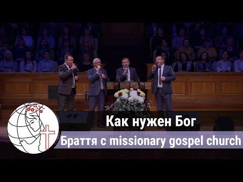 Как нужен Бог  - Песня - Браття с Missionary Gospel Church
