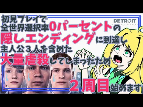 【DETROIT BECOME HUMAN】2周目 #1 サイコパスと呼ばないで🚂Don't call it a psychopath