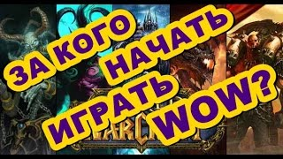 За какого персонажа  начать играть World of Warcraft?