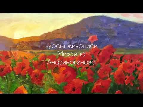 Выставка работ учеников мастерской Михаила Анфиногенова. Москва, 14 апреля 2019