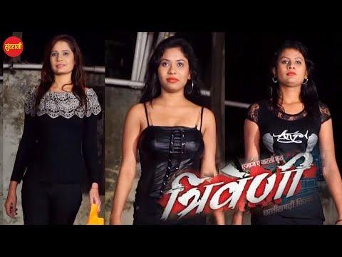 Triveni - त्रिवेणी    छत्तीसगढ़ी फिल्म    Superhit Chhattisgarhi Film - 2019