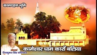 Kameshwar Dham Karo Ballia (कामेश्वर धाम कारो बलिया  )