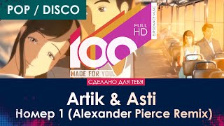 Download Artik & Asti - Номер 1 (Alexander Pierce Remix) [100% Made For You] Mp3 and Videos