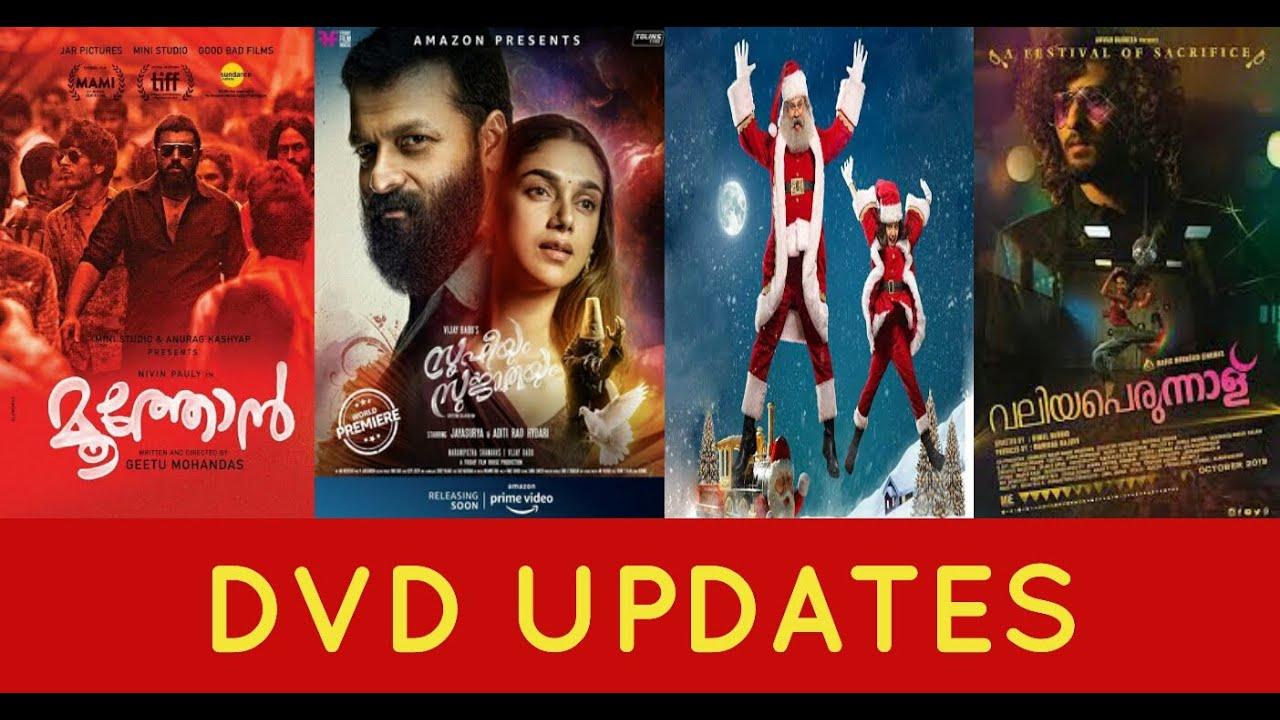 DVD UPDATES   Most waiting malayalam movies exclusive dvd updates   #Mysanta #muthoon #valiyaperunna