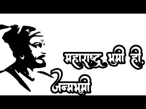 Maharashtra bhumi hi janma bhumi hi may marathi .... mp3 ... Maharashtra cultural songs