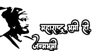    महाराष्ट्र भुमी,ही मायभूमी    maharashtra bhumi,hi may bhumi.mp3     Maharashtra cultural song   