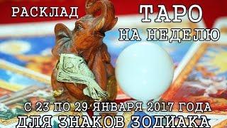 Расклад ТАРО на неделю с 23 по 29 января 2017 года для знаков Зодиака