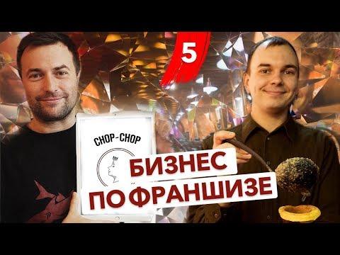Процедура кератинового выпрямления волос. Бизнес по франшизе Chop Chop Ukraine / Супкультура