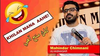 Mahindar Chimnani - Khilan Mana Aahe part 17