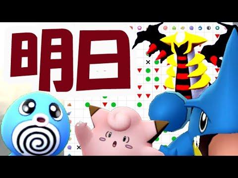ポケモンgo 明日の 湧きポケモンはコレ ハイパー優秀ポケモン 選