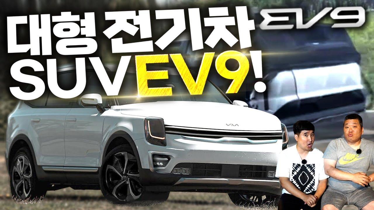 """기아 대형 전기 SUV """"신형 EV9 국내 최초 공개!!"""" 텔루라이드 기반! 국내 도로 포착 완료!!"""